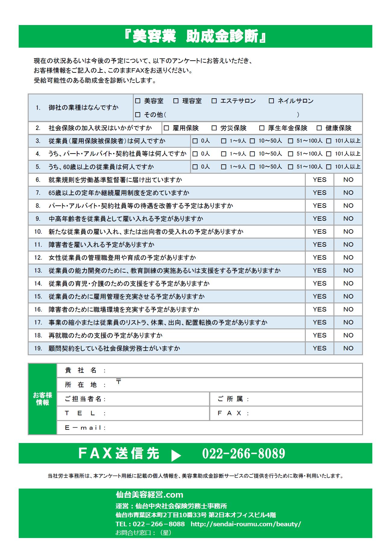 16-06-23 美容業助成金診断(ドットコム)-1